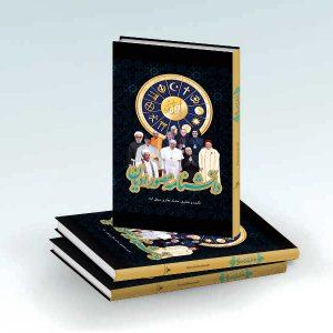 دانشنامه مصور ادیان