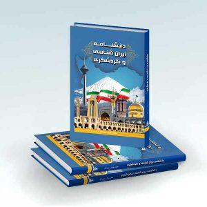 دانشنامه ایران شناسی و گردشگری
