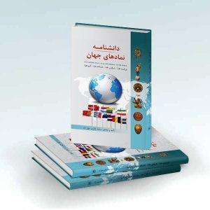 دانشنامه نمادهای جهان