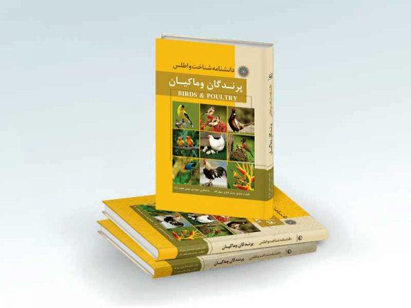دانشنامه شناخت و اطلس پرندگان و ماکیان
