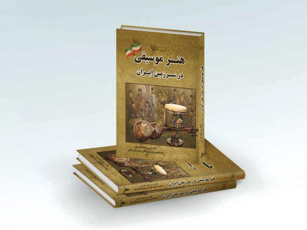 هنر موسیقی در سرزمین ایران